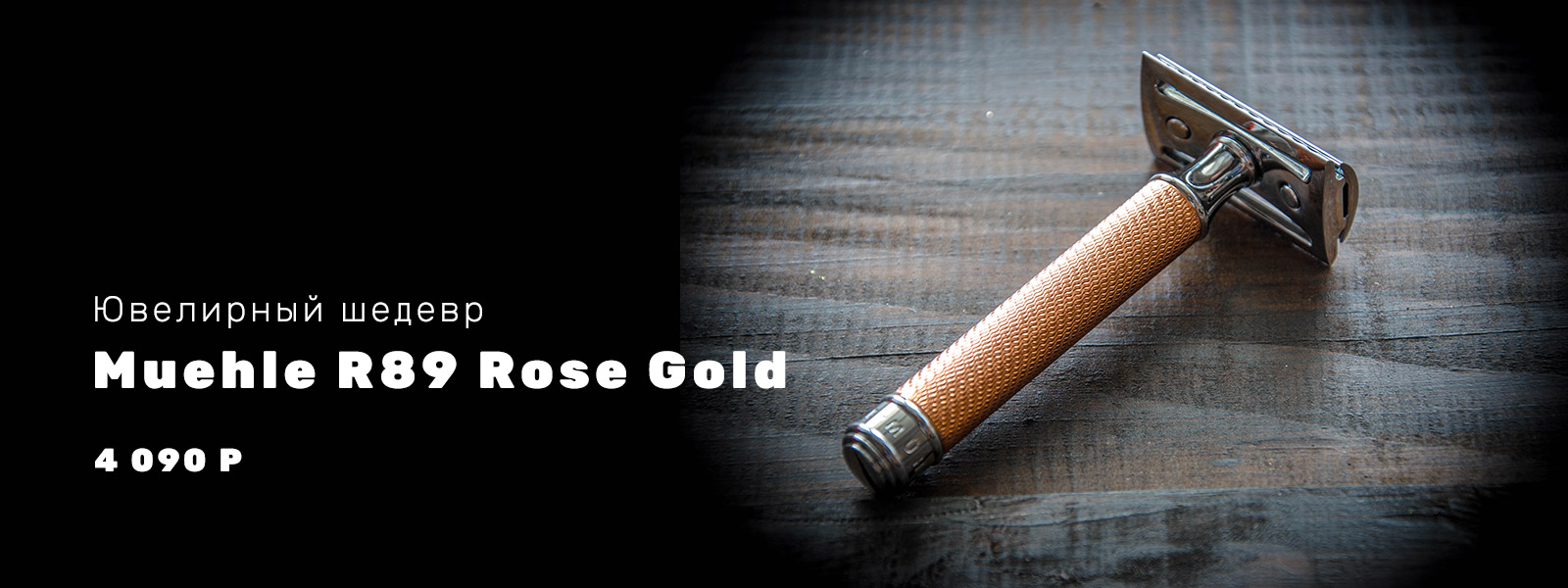 Muehle R89 Rose Gold | Max Moore
